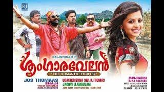 Sringaravelan Malayalam full movie|HDRip|2013|Dileep,Vedhika,Lal,shajon.