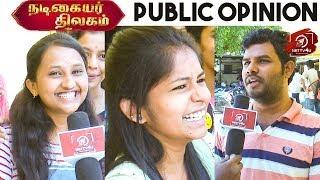 Nadigaiyar Thilagam Movie Public Review | Keerthy Suresh | Dulquer Salmaan | Samantha | Shalini