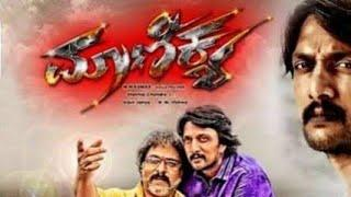 Maanikya Kannada Full Movie HD / subscribe plz