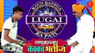 Pankaj Sharma Comedy Kaka Bhatij -कौन बनेगा लुगाई का धणी   काका भतीज कॉमेडी शो P-10 देखिये Desi KBC