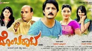 Dombarata tulu full comedy movie