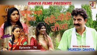 KUNBA DHARME KA # Episode :  74 एंडी -फैंडी जीजा ….   #Mukesh Dahiya # Comedy Series # DAHIYA FILMS