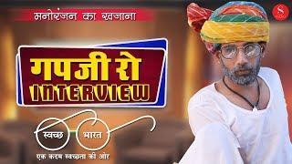 Gapji Ba Comedy - Gapji Ro Interview | गपजी बा रो इंटरव्यू एक कदम स्वच्छता की ओर | Mahendra Singh