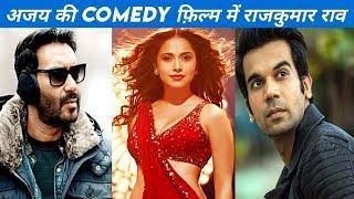 Rajkumar Rao Sign Ajay Devgan Comedy Film With Director Hansal Mehta  ।।  Upcomming Movie 2018-19 ।।