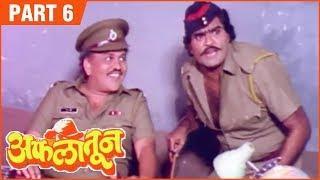 Aflatoon Full Movie Part 6/12 | अफलातून | Comedy Marathi Movie | Ashok Saraf | Laxmikant Berde