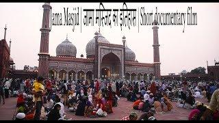 Jama Masjid | जामा मस्जिद का इतिहास | Short documentary film | historical places | Delhi India