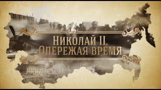 «Николай Второй. Опережая время». Исторический документальный фильм.