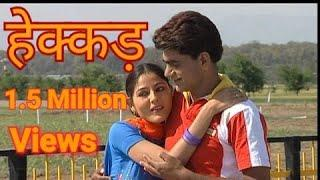 Haikad Full Movie | हेक्कड़ || Uttar Kumar || Uttar Kumar New Movie 2019 | Haryanvi Movie