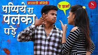 पप्पिये रा पलका पड़े - Pankaj Sharma New Comedy | Pappiye Ra Palka Pade | Surana Film Studio