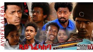 HDMONA - Part -1 - ኣይንፈላለባ ብ ኤፍረም ኪዳነ (ከረን) Aynfelaleba by Efrem Kidane - New Eritrean Comedy 2018