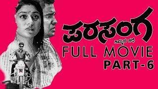 Parasanga Kannada Full Movie Part - 6 | Akshata, Govinde Gowda, Sanju Basayya