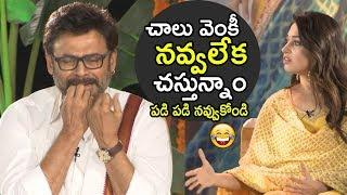 Victory Venkatesh Comedy at F2 Movie Team Interview | Varun Tej | Tamannaah | Mehreen | NewsQube