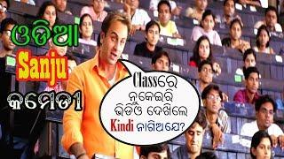Sanju; Odia Comedy Video Odia Funny Videos Download Odia Comedy Video | Sanjay Dutt, Munna Bhai MBBS