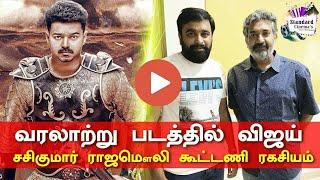 Thalapathi  Next Historical Movie Team With Sasikumar | Rajamouli | Thalapathy 64 | Sarkar Teaser
