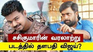 Thalapathy Vijay Joins With Sasikumar For Historical Movie | Kollywood | Kalakkalcinema
