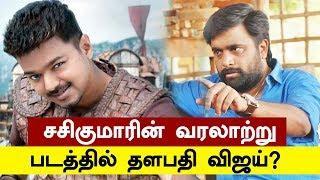 Thalapathy Vijay Joins With Sasikumar For Historical Movie   Kollywood   Kalakkalcinema