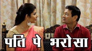Pati Pe Bharosa || Hindi Comedy Jokes || Chutkule || Hindi Comedy Video || Kishor Bhanushali, Komal