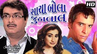 Sacha Bola Joothalal HD | GUJJUBHAI Siddharth Randeria | Gujarati Comedy Natak Full 2018