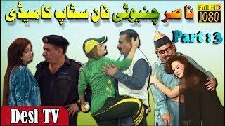 Nasir Chinyoti Non Stop Comedy Part 3 New Pakistani Stage Drama Full Comedy (2018) - Desi TV -