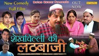 Full Film || शेखचिल्ली की लठबाजी || Shekh chilli Ki lathBazi || Latest Comedy Film