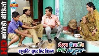 Comedy Scene - Laila Tip Top Chhaila Angutha Chhap - CG Superhit Movie - 2018