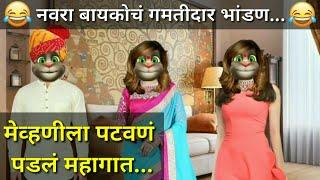 जीजा आणि मेव्हणीचे Comedy Ukhane  | Marathi Funny Ukhane Video - Talking Tom Marathi