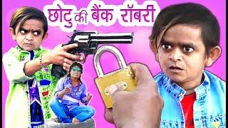 CHOTU KI BANK ROBBERY | छोटू की बैंक रॉबरी | Khandesh Hindi Comedy | Chotu Comedy Video