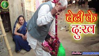 || COMEDY VIDEO || बेटी के दुःख , Beti Ke Dukh , भोजपुरी कॉमेडी वीडियो || JMMB Films ||