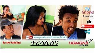 HDMONA - ተረሳሲዕና ብ ኣቤል ሃይሉ (ዒዙ) Teresasiena by Abiel Hailu- New Eritrean Comedy 2019