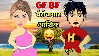 Make Joke Of Boyfriend - Girlfriend !  Funny Comedy ! Lots Of Laughter