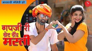 Great Grand Masti - Gapji Ba Comedy | Mahendra Singh | ग्रेट ग्रैंड मस्ती | Surana Film Studio
