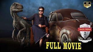 Shiva Latest Tamil Full Movie || Shiva, Ishwariya Menon || Manobala || Disha Pandey