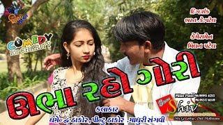 (ઉભા રહો ગોરી)Ubha Raho Gori Shiv films gozariya Milan K Patel new comedy video