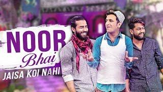 NOOR BHAI JAISA KOI NAHI || Noor Bhai Videos || Shehbaaz Khan Comedy