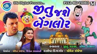 Jitu Jashe Bangalore |New Gujarati Comedy Video 2019 |Mangu