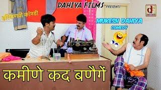 कमीणे कद बणैगें (Kamine Kad Banege) # Mukesh Dahiya # Haryanvi Comedy# Dahiya Haryanvi