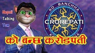 Nepali Talking Tom - KBC Nepal - KO BANCHHA CROREPATI Comedy Video - को बन्छ करोडपती