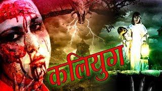 Kaliyug || Hindi Full HD Horror Movie || Superhit Thriller Film On Surya Films ||