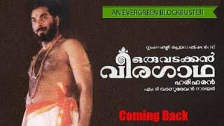 Oru Vadakkan Veeragatha Malayalam Full Movie