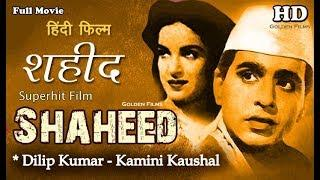 Shaheed - शहीद | Full HD Hindi Film | Popular Hindi Movie | Dilip Kumar - Kamini Kaushal | Best Film