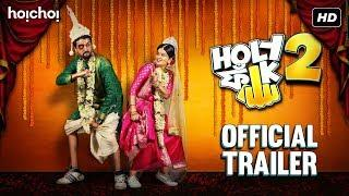 Holy Faak (হলি ফাঁক) | Season 2 | Official Trailer | Comedy Web-series | Soumya | Anamika | Hoichoi