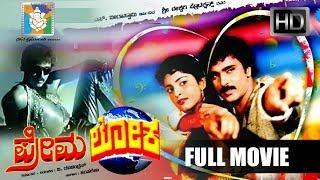 Prema Loka – ಪ್ರೇಮ ಲೋಕ | Kannada Full HD Movie | Evergreen Movies | V Ravichandran, Juhi Chawla