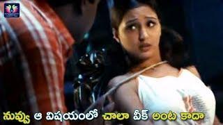 Gajala And Sunil Funny Comedy Scene || Telugu Movie Comedy Scenes || TFC Comedy Time