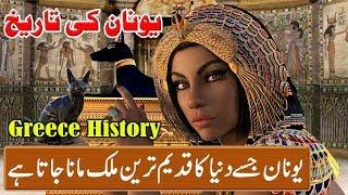 Greece Historical Places Urdu And Hindi Documentary - travel and tourism - Justuju Ka Safar