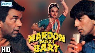 Mardon Wali Baat (1988) (HD & Eng Subs) Hindi Full Movie - Dharmendra | Jaya Prada | Sanjay Dutt