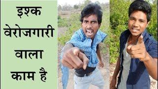 Ishq Berojgaari Hai | Prince Kumar Comedy | Vigo Video | Prince Comedy | PRIKISU | Part 143