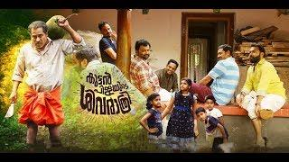 New Malayalam Full Movie # Mayallam Full Movie 2018# Malayalam Full Lenght Movie # 2018