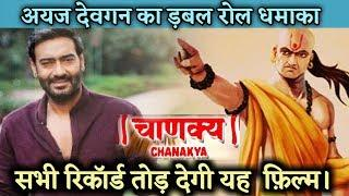 Ajay Devgan Play Double Role In Chankya Film || Ajay Devgan's Double Role In Chankya Movie ||