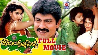 JABILAMMA PELLI | TELUGU FULL MOVIE | JAGAPATHI BABU | MAHESWARI | RUCHITA | TELUGU CINEMA ZONE