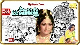 Sati Savitri Telugu Full Length HD Movie   NTR, Krishnam Raju, Vanisri   సతీ సావిత్రి   PMBTV Movies